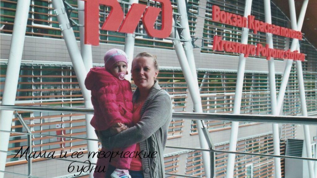 В путешествие с детьми на Красную поляну