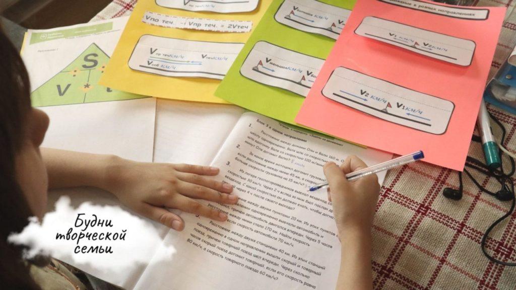 Учеба дома